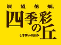 四季彩の丘 北海道・美瑛